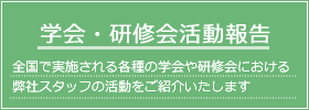 学会・研修会活動報告