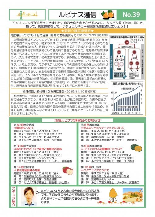 ルピナス通信39_01
