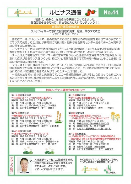 ①ルピナス通信44_01